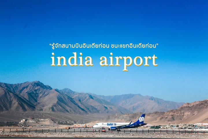 ข้อควรรู้เกี่ยวกับสนามบินอินเดีย ( รู้ก่อนชนะแขกก่อน)