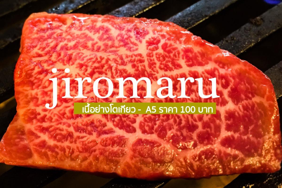 Jiromaru เนื้อย่างโตเกียวราคาถูก | เนื้อวัว A5 ราคาแค่ 100 บาท