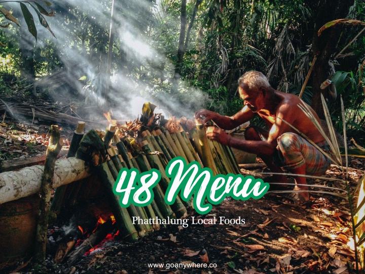 48 อาหารบ้านๆแต่อร่อยถึงทรวง ณ เมืองพัทลุง ( phatthalung localfoods)