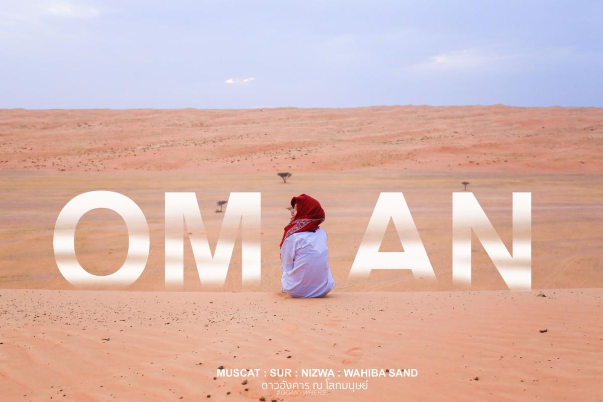 OMAN ROAD TRIP | โอมาน ทะเลทราย อูฐ โอเอซิส ดินแดนดาวอังคาร