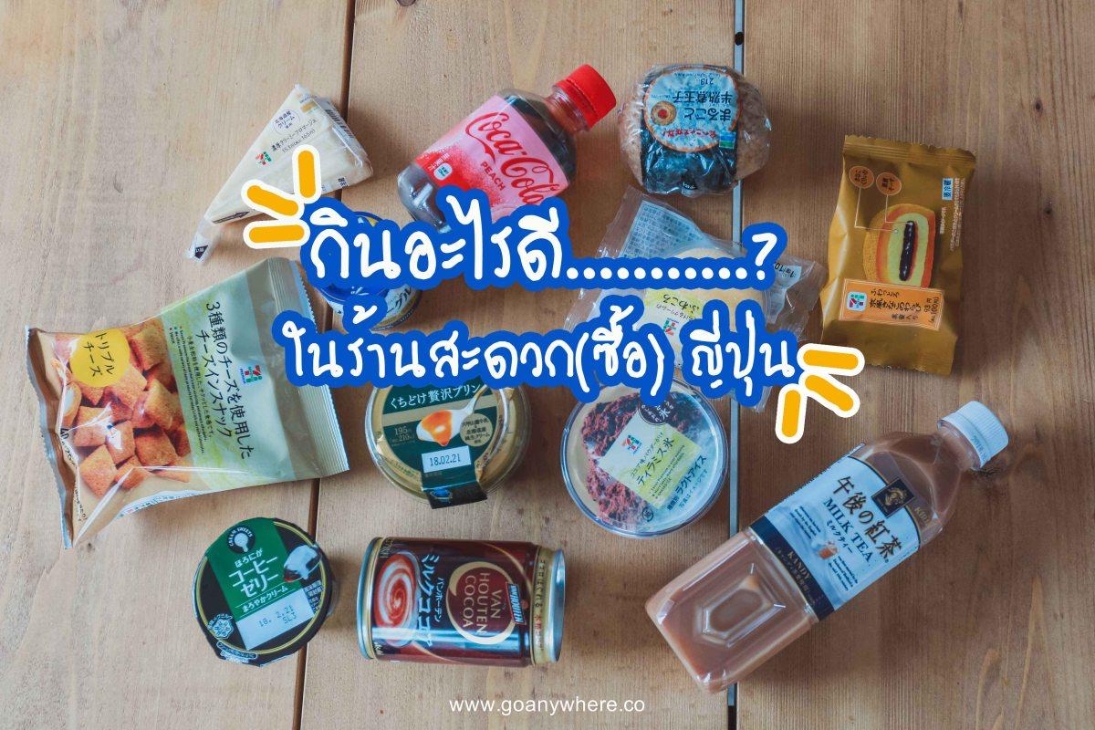 กินอะไรดี..? ในร้านสะดวกซื้อญี่ปุ่น |23 เมนูอร่อยแบบเร็วๆ