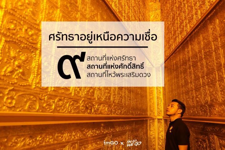 ๙ สถานที่ศักดิ์สิทธิ์ ไหว้พระเสริมดวง |ศรัทธาแห่งพม่า