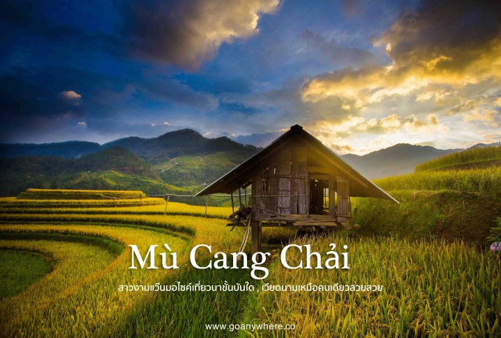 Solo backpacker – Mù Cang Chải (มูกางจ๋าย)