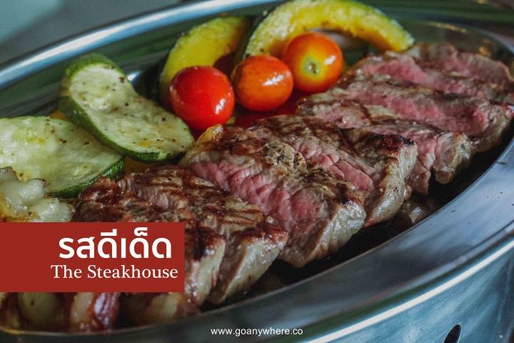 Roddeeded The Steak House | สเต็กเนื้อ Dry Agedรสดีเด็ด