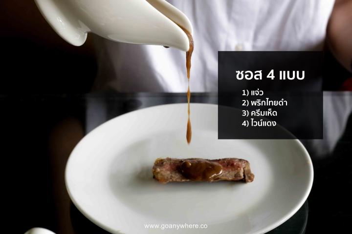 ซอส-รสดีเด็ด-steakhouse-roddeeded-IMG_9184 copy