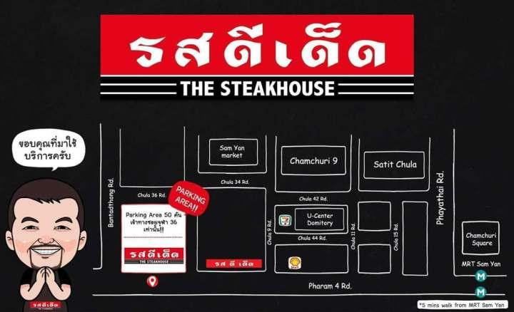 รสดีเด็ด-steak-house-map-แผนที่.jpg