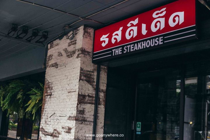 รสดีเด็ด-steakhouse-roddeeded-IMG_9244.JPG