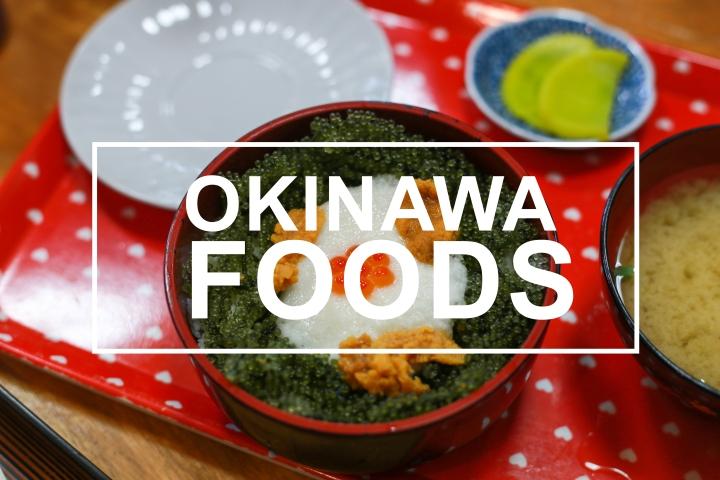 Okinawa Foods Guide| กินอะไรดีที่โอกินาว่า