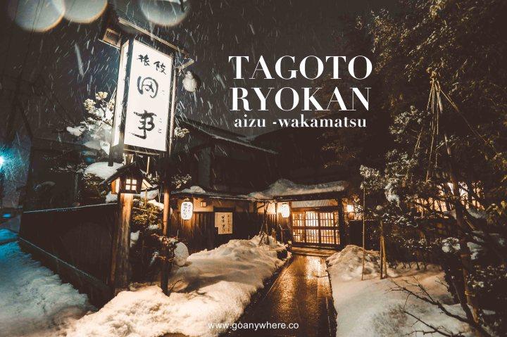 Tagoto Ryokan | เรียวกังอบอุ่น อาหารอร่อยฟุกุชิมะ