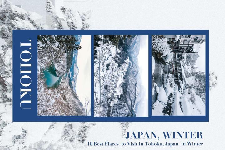 10 พิกัดที่เที่ยวโทโฮคุหน้าหนาว (TOHOKU,WINTER)