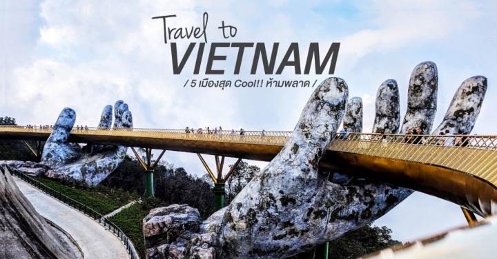 เที่ยวเวียดนามกับ 5 เมืองสุด Cool !!  รอให้คุณไปสัมผัสความหนาวแบบจัดเต็ม